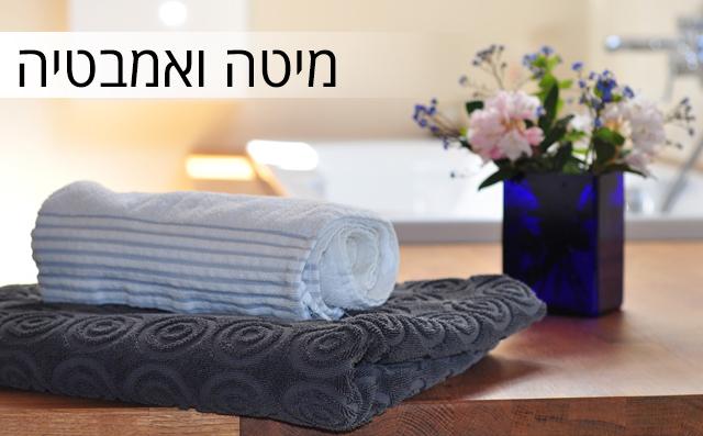 מיטה ואמבטיה