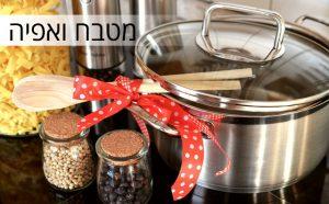מטבח ואפייה