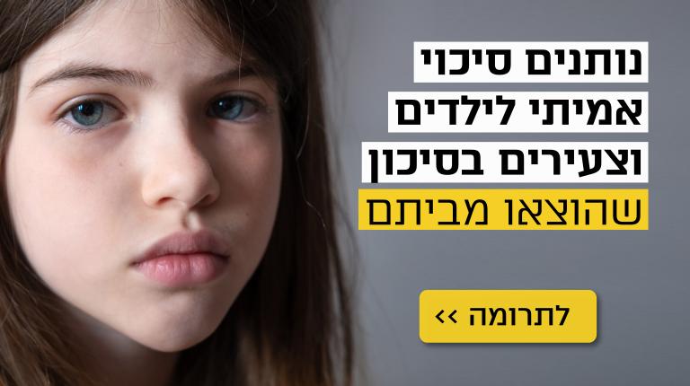 נותנים סיכוי אמיתי לילדים וצעירים בסיכון שהוצאו מבתיהם